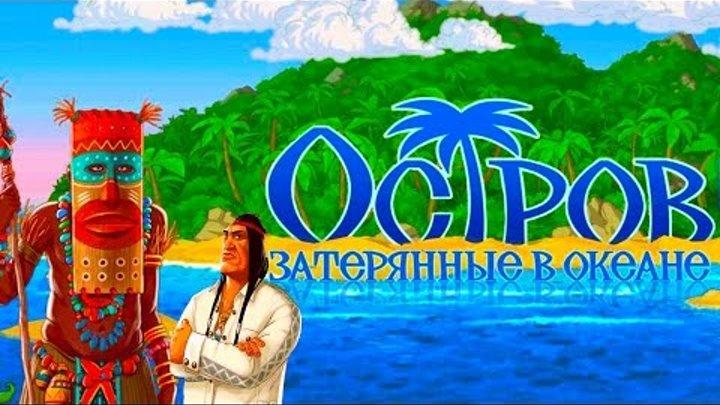 НОВЫЙ МУЛЬТИК ОСТРОВ: ЗАТЕРЯННЫЕ В ОКЕАНЕ веселые приключения на островах Видео для детей