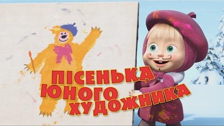 Маша та Ведмідь: Пiсенька юного художника (У рожевих барвах)