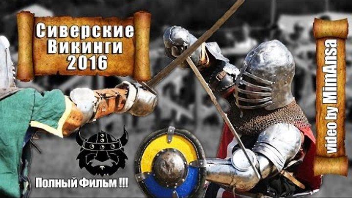 Сиверские Викинги 2016 ( Полный Фильм )