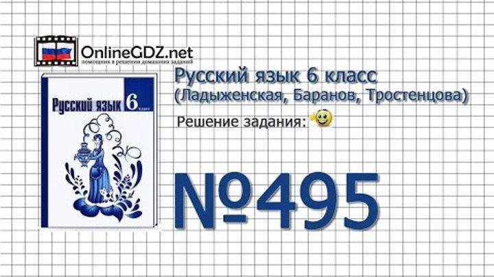 Задание № 495 — Русский язык 6 класс (Ладыженская, Баранов, Тростенцова)