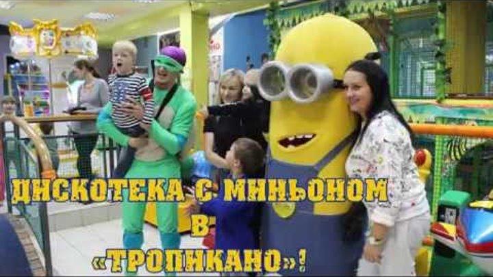 Танцы с Миньоном, Черепашкой Ниндзя, Микки и Минни! =) 11.09.2015