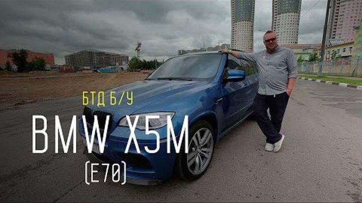 BMW X5M (E70) - Большой тест-драйв (б/у)