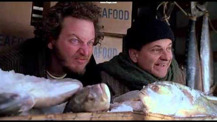 """Один дома 2: Затерянный в Нью-Йорке (1992) №2 """"-Рыба -Свобода"""""""