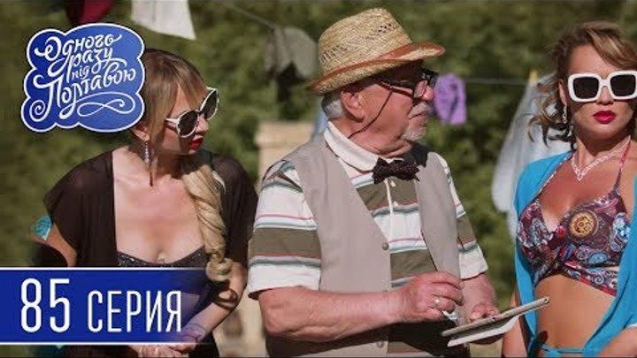 Однажды под Полтавой. Мисс Полтава - 5 сезон, 85 серия | Сериал Комедия 2018