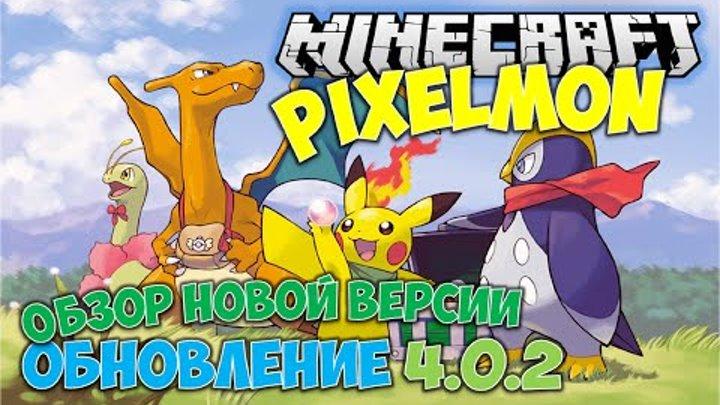 Pixelmon 4.0.2 (Обновление) Обзор новой версии - Новые Покемоны, Украшения, Вещи (Minecraft 1.8.0)
