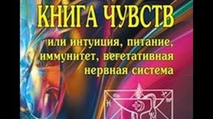 """4.Книга Чувств.Часть 1.ТЕХНИКА """"БАРЬЕР ДЛЯ ИНТУИЦИИ""""."""