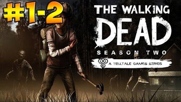 Walking Dead Сезон 2 Эпизод 1-2: Всё, что осталось / All That Remains