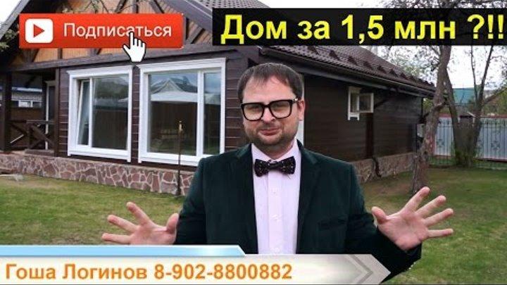 Купить дом во Владимире за полтора миллиона