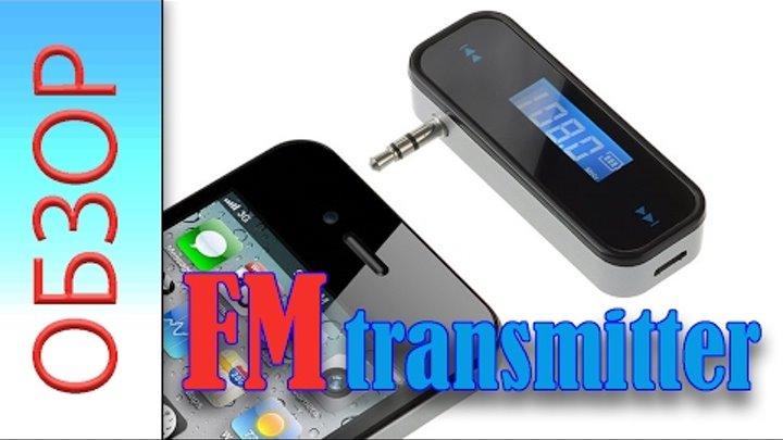 FM трансмиттер, передатчик-модулятор для любого мобильного телефона, MP3 плеера и планшета