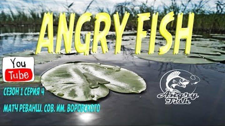 Angry Fish Team. Сезон 1. Серия 4. Воровского - Матч реванш.