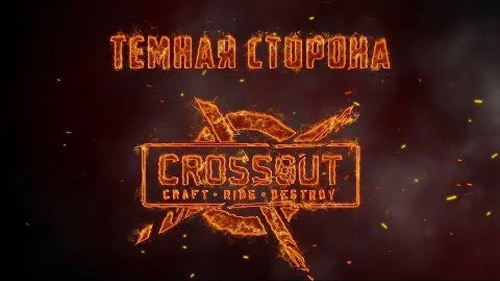 Темная сторона Crossout: почему не стоит играть? 😱👹👺