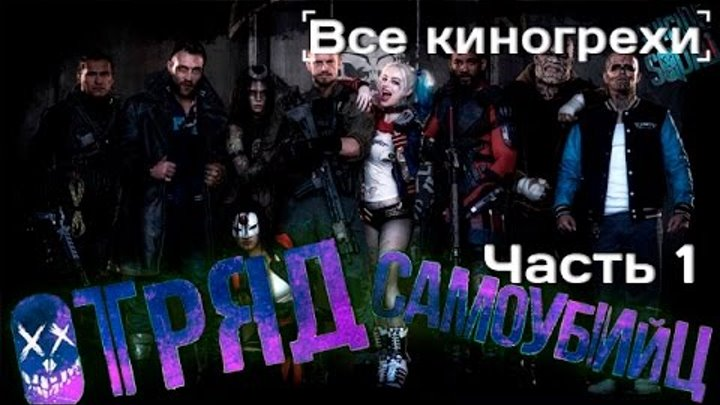 """Все киногрехи фильма """"Отряд самоубийц"""", Часть 1"""