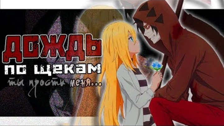 [Satsuriku no Tenshi] Зак и Рейчел. Аниме Клип — Дождь по щекам