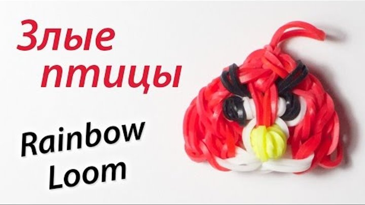Как сделать Angry Birds из Rainbow Loom Bands. Урок 81