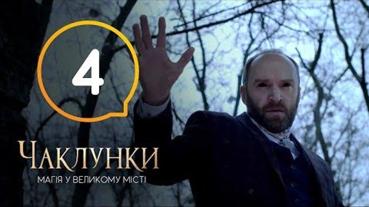 Колдуньи. Серия 4 - 14.12.2018
