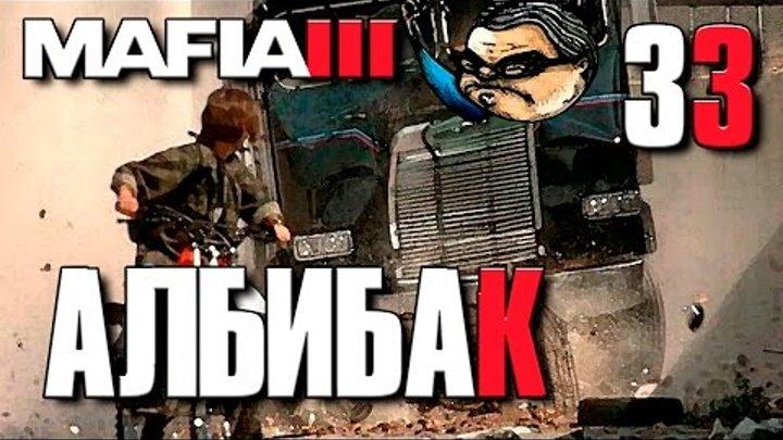 Мафия 3 Бабушка Терминатор и Лысый Летун | Прохождение на Русском [Mafia III] #33