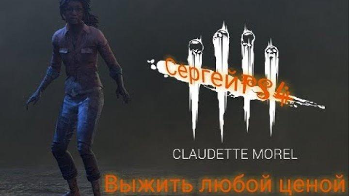 Dead by daylight Claudette Morel выжить любой ценой.