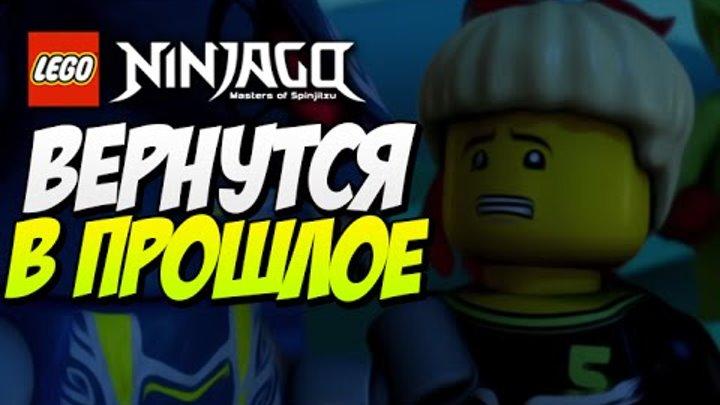 Ниндзя вернутся в прошлое?! - LEGO Ninjago #20 / Ninja will go back in time?! (Теория по 7 сезону)