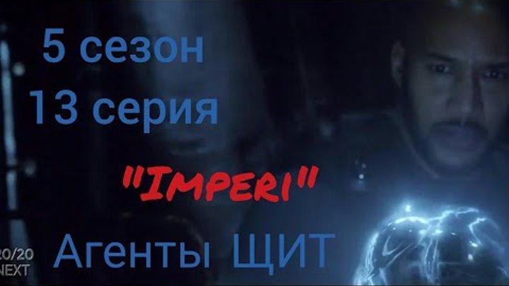 Агенты ЩИТ 5 сезон 13 серия / Agents of Shield 5x13 / Русское промо