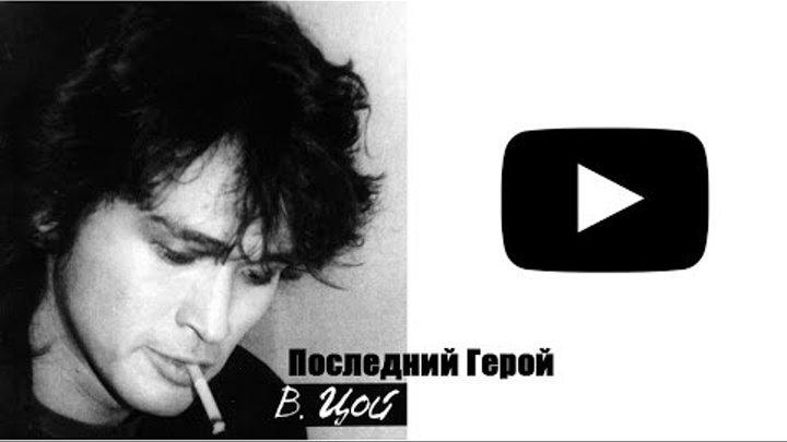 Последний герой Виктор Цой слушать онлайн / Группа КИНО слушать онлайн