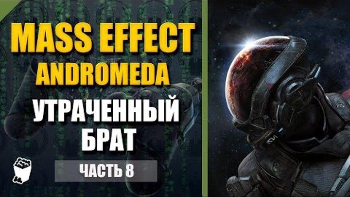 Mass Effect Andromeda прохождение #8, Отправляемся на Эос, Вездеход Кочевник, Утраченный брат