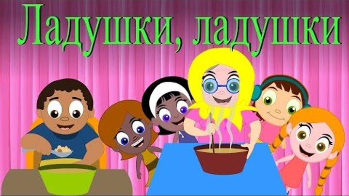 Ладушки, ладушки | Потешки | Детские песни | Мультики для самых маленьких