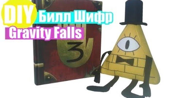Мягкая игрушка БИЛЛ ШИФР (Bill Cipher) из Гравити Фолз(Gravity Falls )/ Как сшить из фетра/выкройка