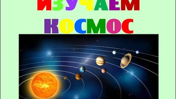 Изучаем космос. Космос для детей. Развивающее видео для малышей