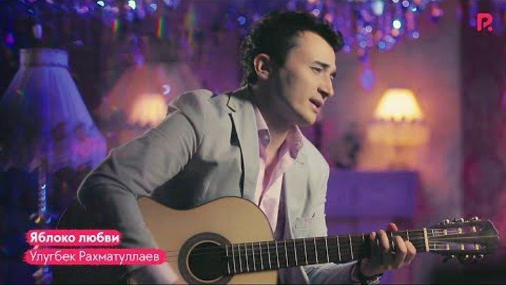 Улугбек Рахматуллаев - Яблоко любви | Ulug'bek Rahmatullayev