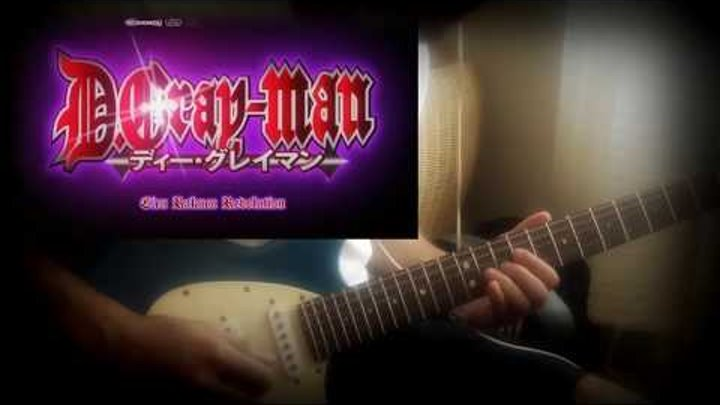 D GRAY MAN OPENING 3 GUITAR COVER