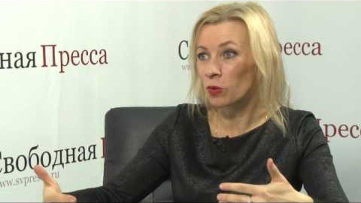 Мария Захарова: «Нас слышат, поэтому это раздражает Запад».Вторая часть - продолжение.