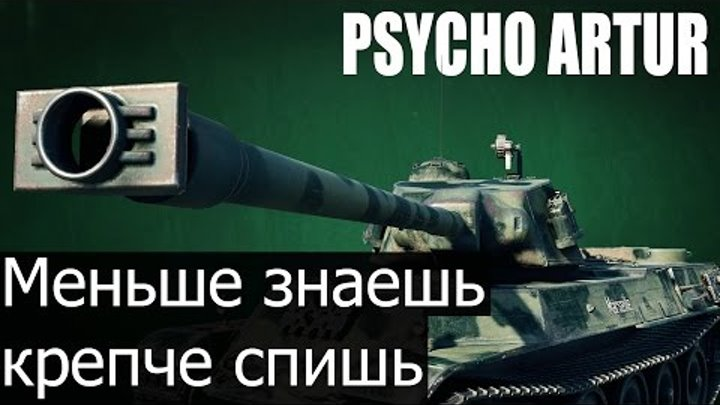 Меньше знаешь - крепче спишь, AMX M4 mle. 49