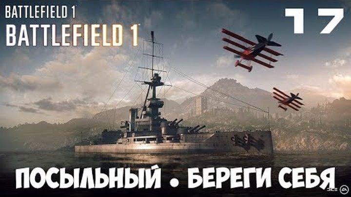 Battlefield 1 ● Посыльный ● Береги себя ● Прохождение 17