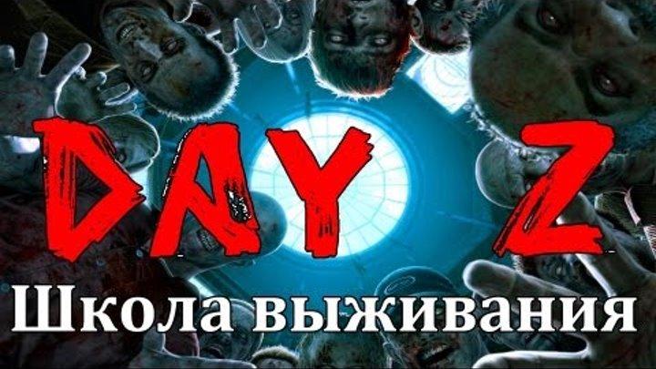 DayZ - Школа выживания во время Зомбипокалипсиса. via MMORPG.su