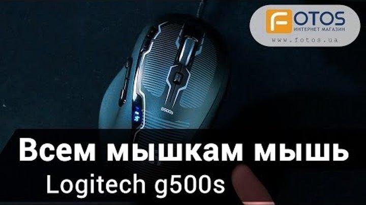 Обзор Logitech g500s - Тест игровой мышки от Макса