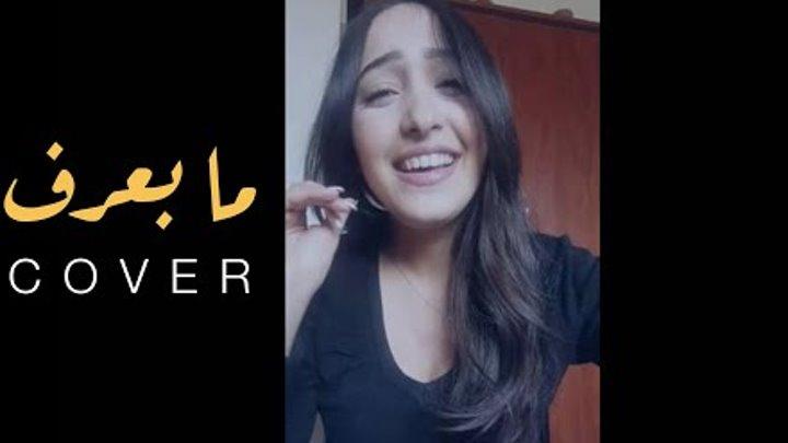 Hind Ziadi - Ma Baeref (Cover)   هند زيادي - ما بعرف (يارا)   2016