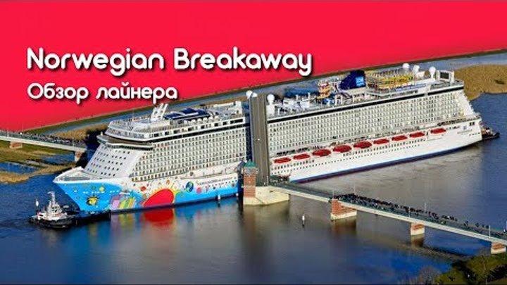 Norwegian Breakaway. Обзор лайнера компании NCL.