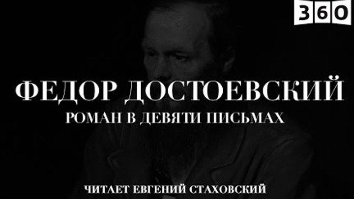 """Федор Достоевский - """"Роман в девяти письмах"""" - Чтение 360"""