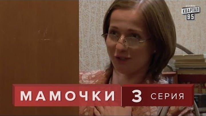 """Сериал """" Мамочки """" 3 серия. Лирическая комедия мелодрама в HD (16 серий)."""
