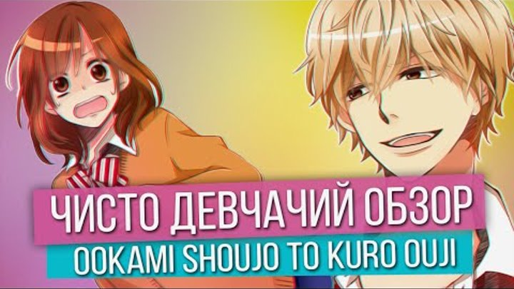 Чисто Девчачий Обзор: Ookami Shoujo to Kuro Ouji/Волчица и Черный Принц
