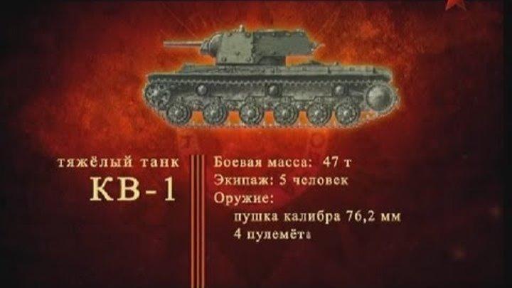 Оружие Победы - Советский тяжёлый танк КВ-1 (Клим Ворошилов)