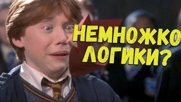 Если бы Гарри Поттер был логичным 4 ЧАСТЬ - Переозвучка