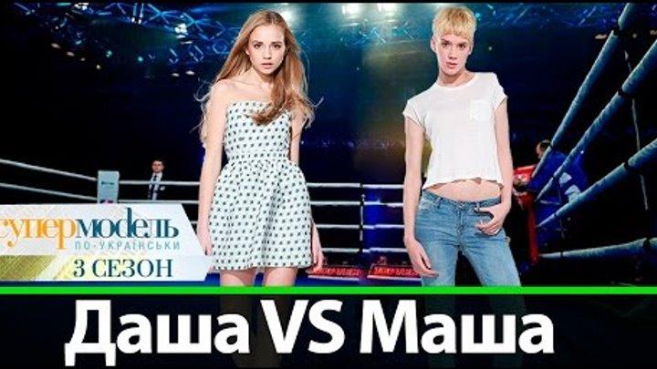 Маша VS Даша | Победительница Супермодель по-украински 3 сезон