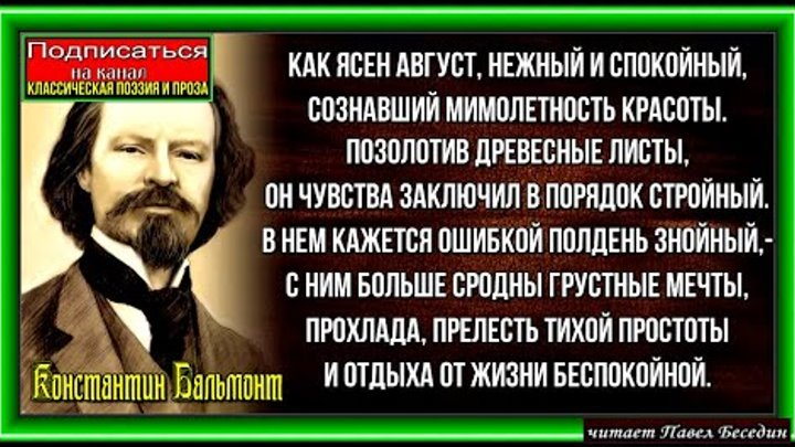 Павел Беседин Август Бальмонт