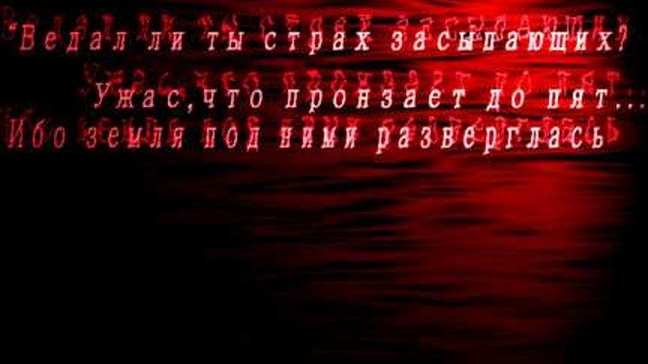 Кладбище Сердец - Новый Кошмар (Тизер Клипа)