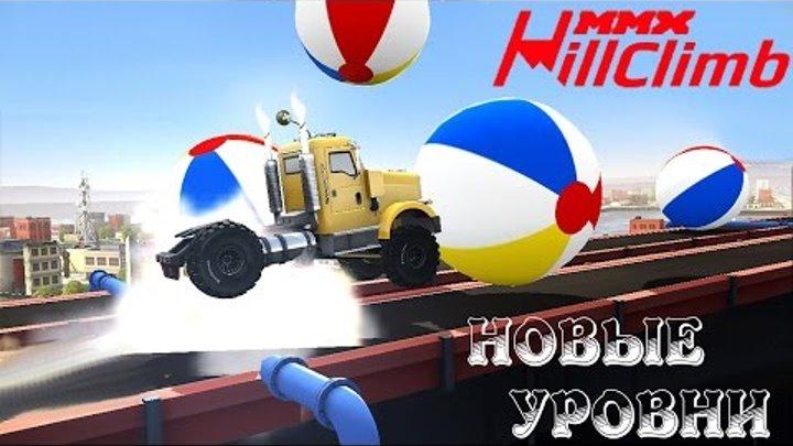 НОВЫЕ УРОВНИ MMX HILL CLIMB #18 в стиле ХОТ ВИЛС ГОНКИ монстр траки видео про машинки для детей