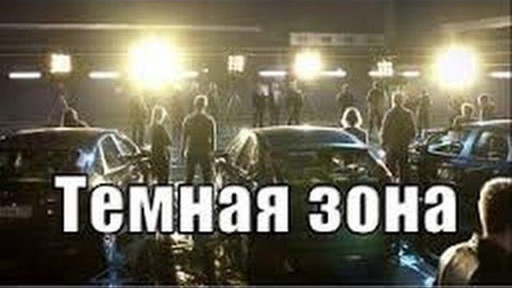 """РУССКИЙ БОЕВИК """"ТЁМНАЯ ЗОНА"""" 1 серия 2016"""