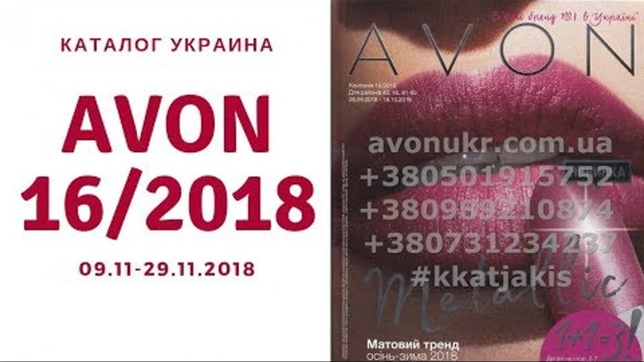 КАТАЛОГ ЭЙВОН 16 УКРАИНА + РАСПРОДАЖА + ФОКУС