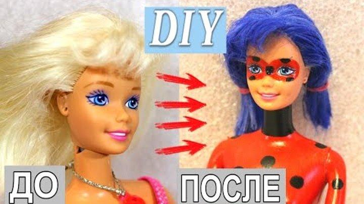 DIY как сделать Леди Баг ООАК Барби или ООАК Монстер Хай. Как сделать костюм Леди Баг без шитья