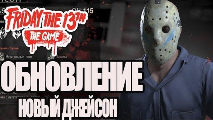 Friday the 13th: The Game — НОВЫЙ ДЖЕЙСОН ВУРХИЗ ЧАСТЬ 5 | ОБНОВЛЕНИЕ 31.01.2018